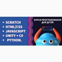 Бесплатное занятие по программированию для детей в Киеве