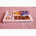 Золотая энциклопедия хозяюшки. 12000 советов на все случаи жизни