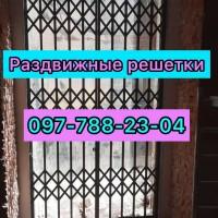 Раздвижные (откатные) решетки на окна и двери.Одесса