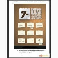 Книга по бизнесу. «7-дневный план продажи информации в интернете». Дешево
