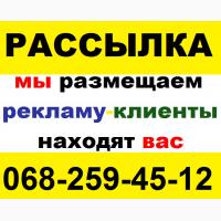 РАССЫЛКА объявлений вручную и Регистрация на досках объявлений