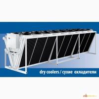 Драйкулеры, сухие градирни, воздушные охладители жидкости