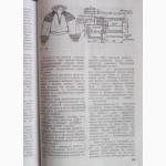 Практическая книга по моделированию женской одежды. А.Ф.Бланк, З.М.Фомина