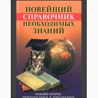 Книга. «Новейший справочник необходимых знаний». Дешево