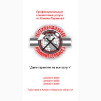 Клининговая компания КлинингСервисез Киевская область